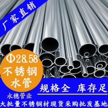 28.58不锈钢水管