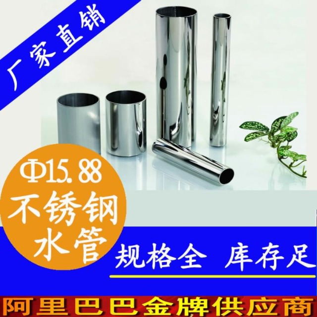 304不锈钢薄壁水管