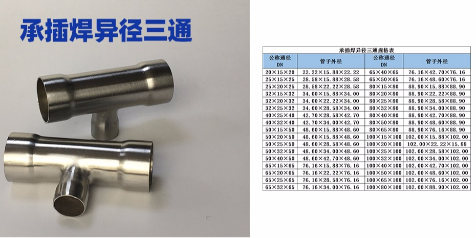 承插焊异径三通规格