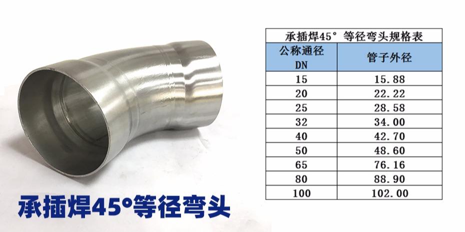 承插焊45°等径弯头规格