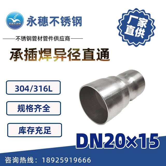 承插焊异径直通DN20×15