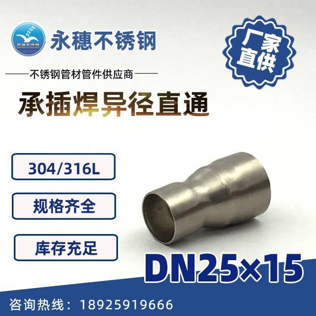 承插焊异径直通DN25×15