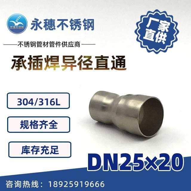 承插焊异径直通DN25×20