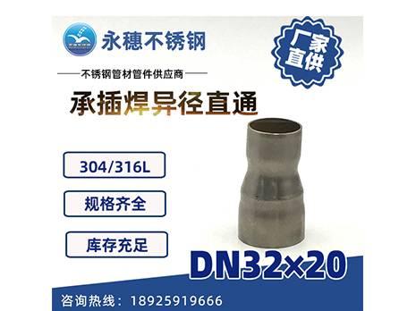 承插焊异径直通DN32×20