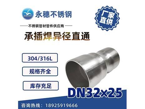承插焊异径直通DN32×25
