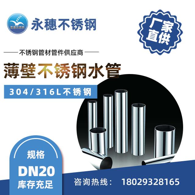薄壁不锈钢水管DN20