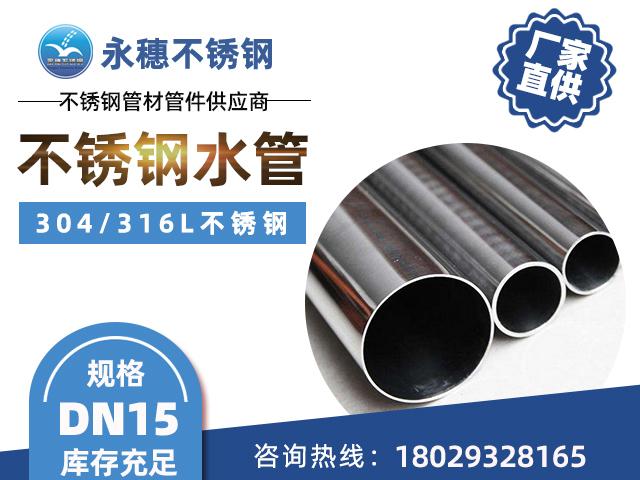 316L不锈钢水管DN15