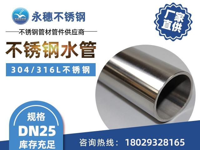 316L不锈钢水管DN25