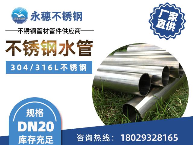 316L不锈钢水管DN20