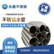 不锈钢水管DN50