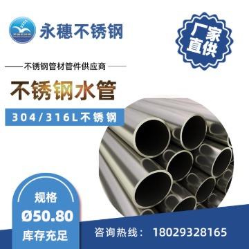 316L不锈钢水管Ø50.8