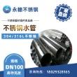 316L不锈钢水管DN100