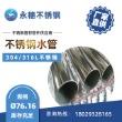 316L不锈钢水管Ø76.16