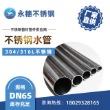 316L不锈钢水管DN65