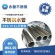 316L不锈钢水管Ø63.5
