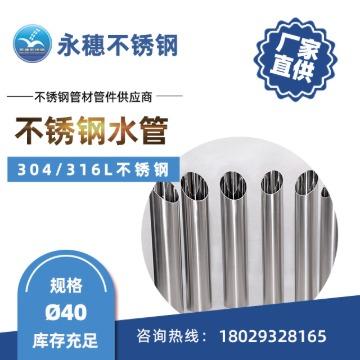 316L不锈钢水管Ø40