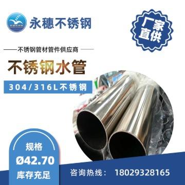 316L不锈钢水管Ø42.70