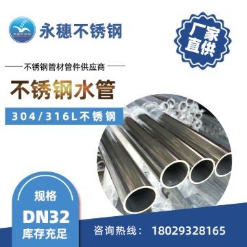 316L不锈钢水管DN32