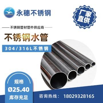 316L不锈钢水管Ø25.40