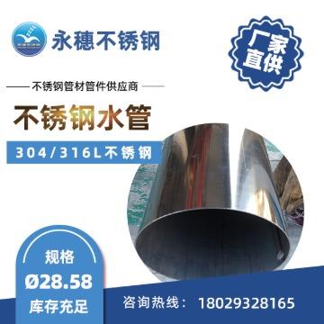 316L不锈钢水管Ø28.58