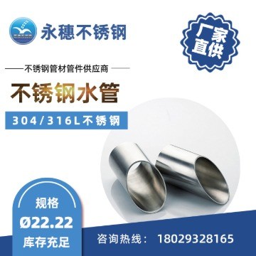 316L不锈钢水管Ø22.22
