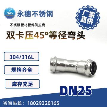 双卡压45°等径弯头DN25