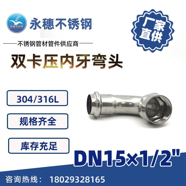 双卡压内牙弯头DN15×1/2''