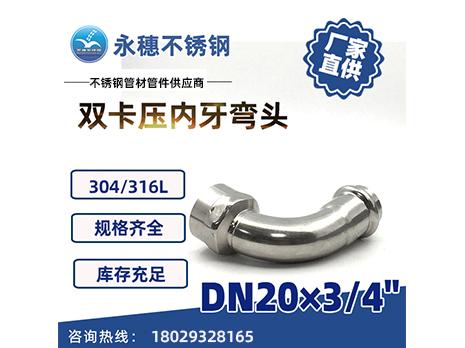 双卡压内牙弯头DN20×3/4''