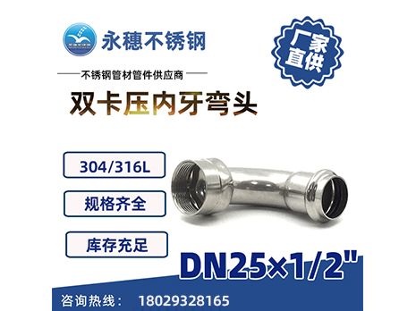 双卡压内牙弯头DN25×1/2''