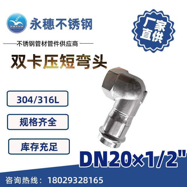 双卡压短弯头DN20×1/2''