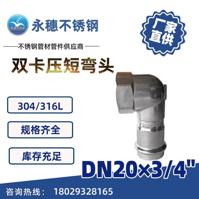 双卡压短弯头DN20×3/4''