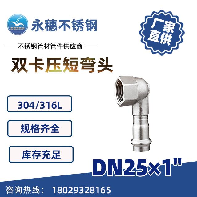 双卡压短弯头DN25×1''