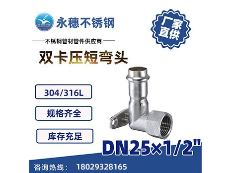 双卡压短弯头DN25×1/2''