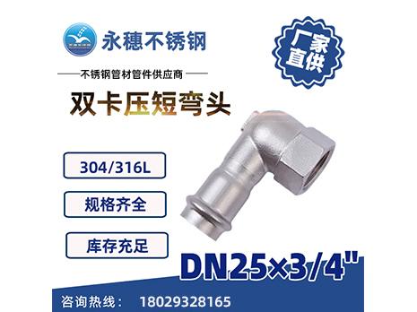 双卡压短弯头DN25×3/4''