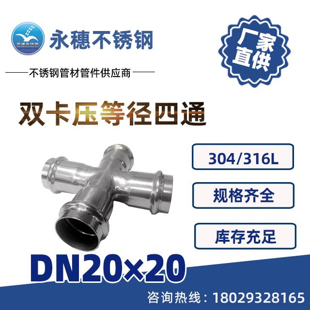 双卡压等径四通DN20×20