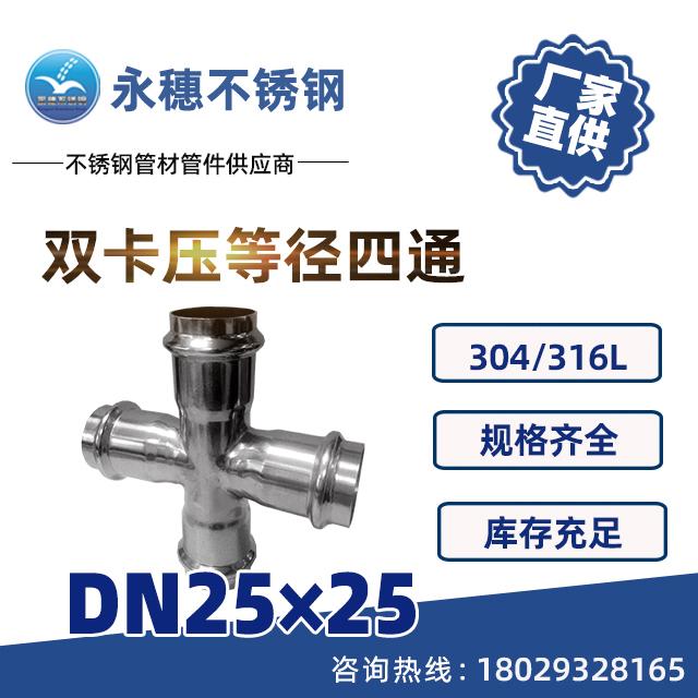 双卡压等径四通DN25×25