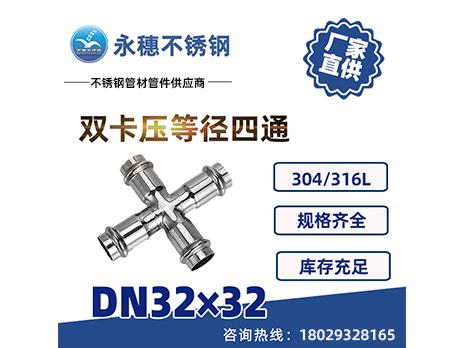 双卡压等径四通DN32×32
