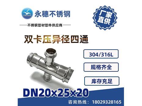 双卡压异径四通DN20×25×20