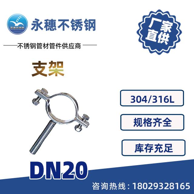 支架DN20