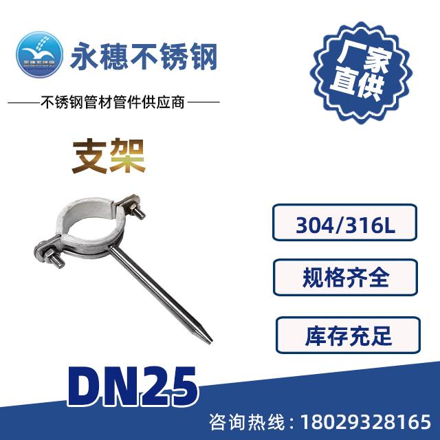 支架DN25