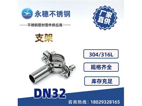 支架DN32