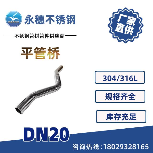 平管桥DN20