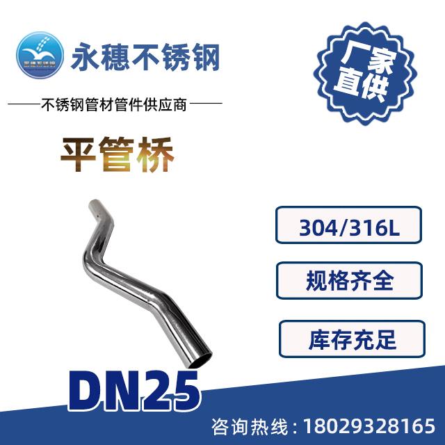 平管桥DN25