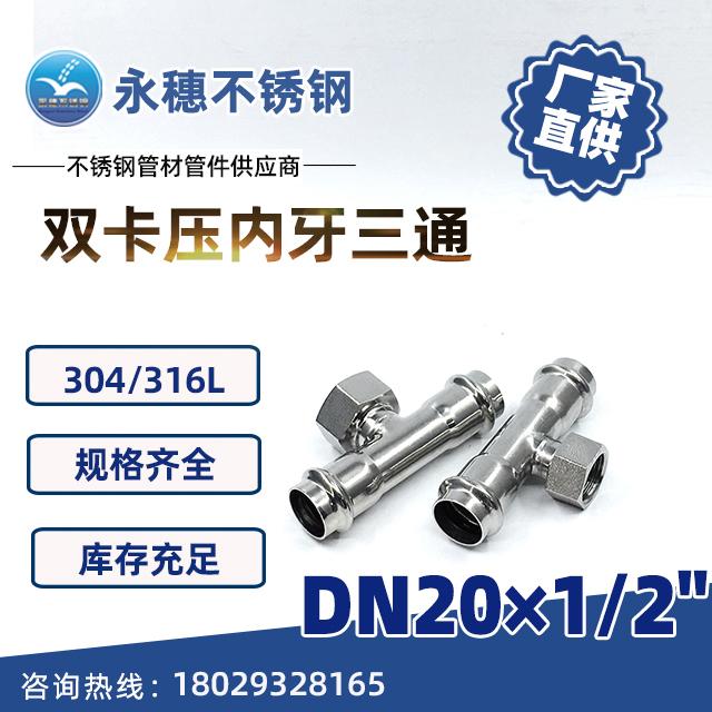 双卡压内牙三通DN20×1/2''