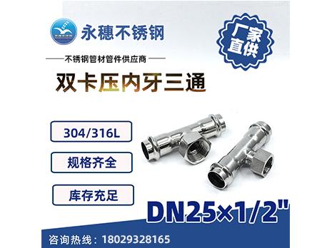 双卡压内牙三通DN25×1/2''