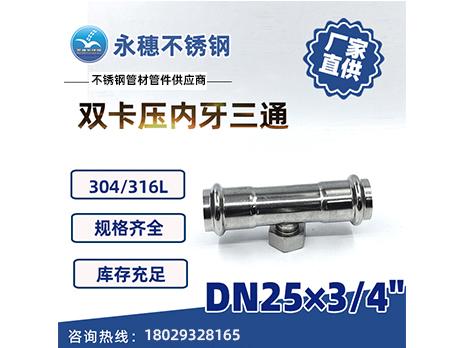 双卡压内牙三通DN25×3/4''