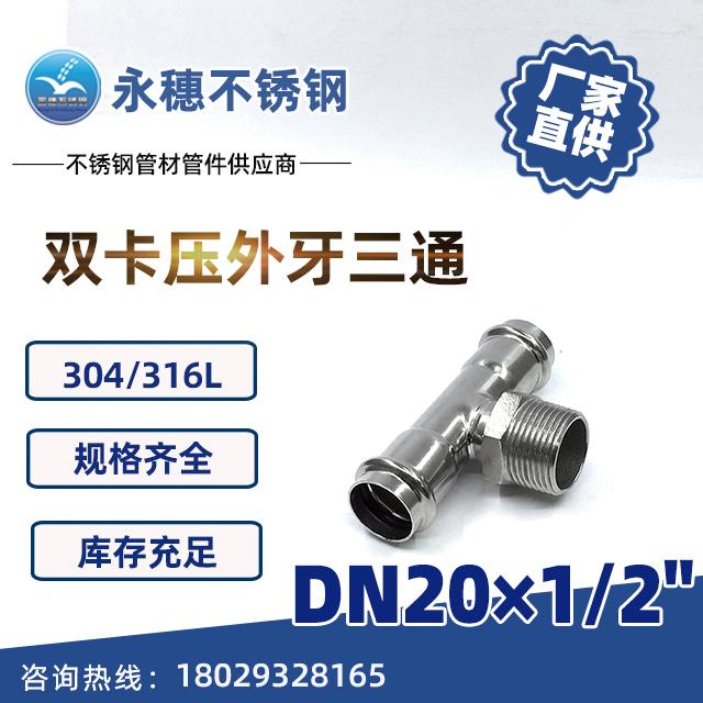 双卡压外牙三通DN20×1/2''