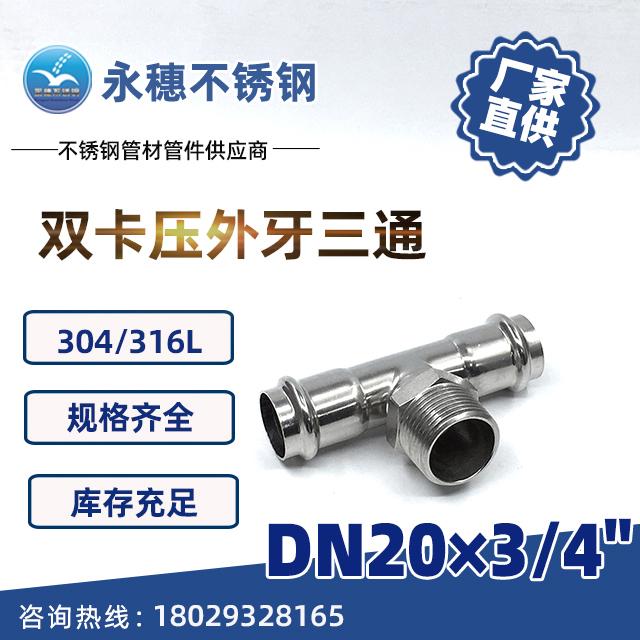双卡压外牙三通DN20×3/4''