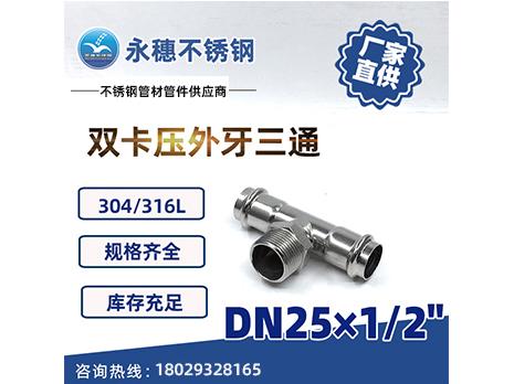 双卡压外牙三通DN25×1/2''