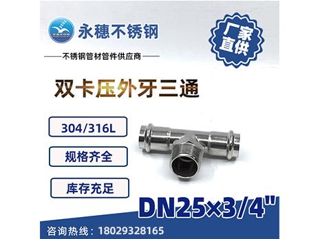 双卡压外牙三通DN25×3/4''